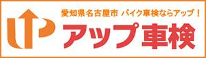 名古屋のバイク車検